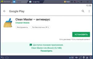 Установка Clean Master на ПК через BlueStacks