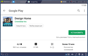 Установка Design Home на ПК через BlueStacks