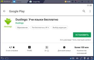 Установка Duolingo на ПК через BlueStacks