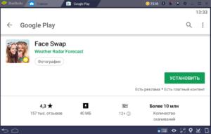 Установка Face Swap на ПК через BlueStacks