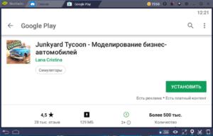 Установка Junkyard Tycoon на ПК через BlueStacks