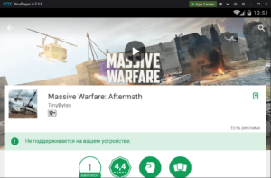 Установка Massive Warfare на ПК через Nox App Player