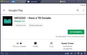 Установка Megogo на ПК через BlueStacks