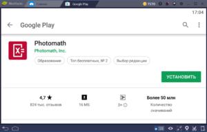 Установка Photomath на ПК через BlueStacks