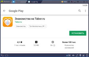 Установка Tabor.ru на ПК через BlueStacks