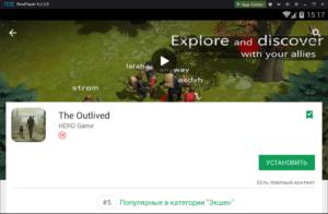 Установка The Outlived на ПК через Nox App Player