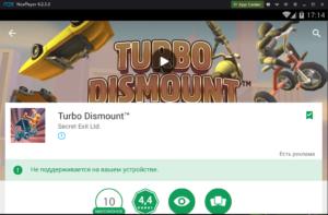 Установка Turbo Dismount на ПК через Nox App Player