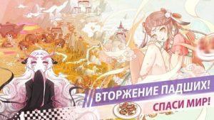 Food Fantasy-02