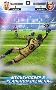 Football Strike-01
