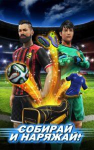 Football Strike-04