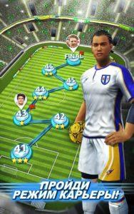 Football Strike-05