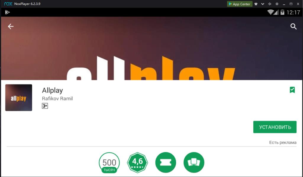 Скачать Allplay на ПК через Nox App Player