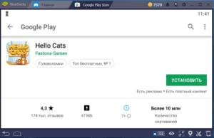 Установить Hello Cats на ПК через BlueStacks