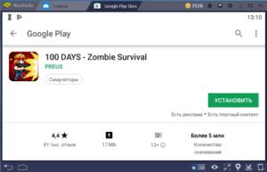 Установка 100 Days Zombie Survival на ПК через BlueStacks