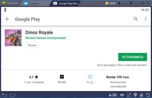 Установка Dinos Royale на ПК через BlueStacks