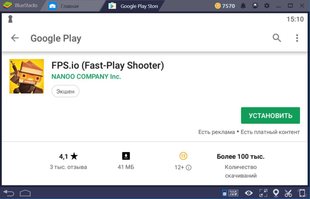 Установка FPS.io на ПК через BlueStacks