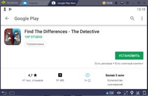 Установка Find The Differences на ПК через BlueStacks