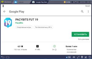 Установка Pacybits Fut 19 на ПК через BlueStacks
