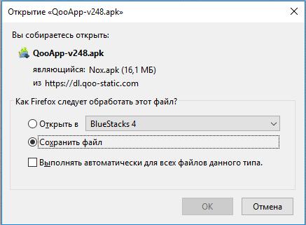 Установка QooApp-01