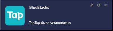 Установка TapTap-03