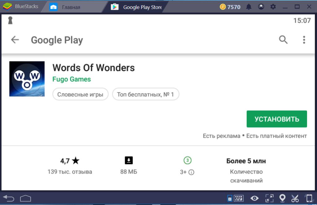 Установка Words of Wonders на ПК через BlueStacks