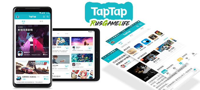 TapTap Guide