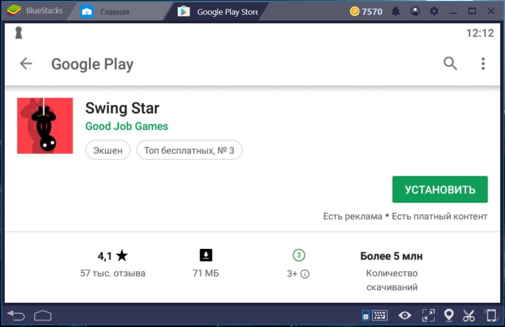 Скачать Swing Star на ПК через BlueStacks