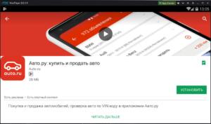 Установка Авто.ру на ПК через Nox App Player
