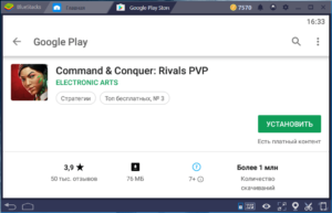 Установка Command Conquer Rivals PVP на ПК через BlueStacks