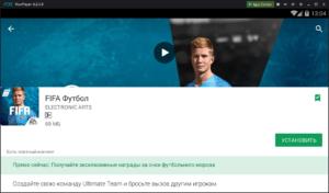 Установка FIFA Mobile 19 на ПК через Nox App Player