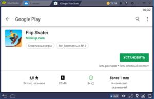 Установка Flip Skater на ПК через BlueStacks