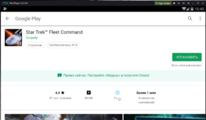 Установка Star Trek Fleet Command на ПК через Nox App Player