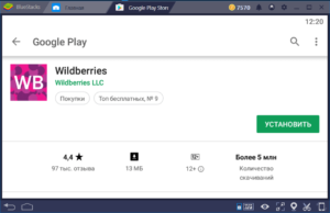 Установка Wildberries на ПК через BlueStacks