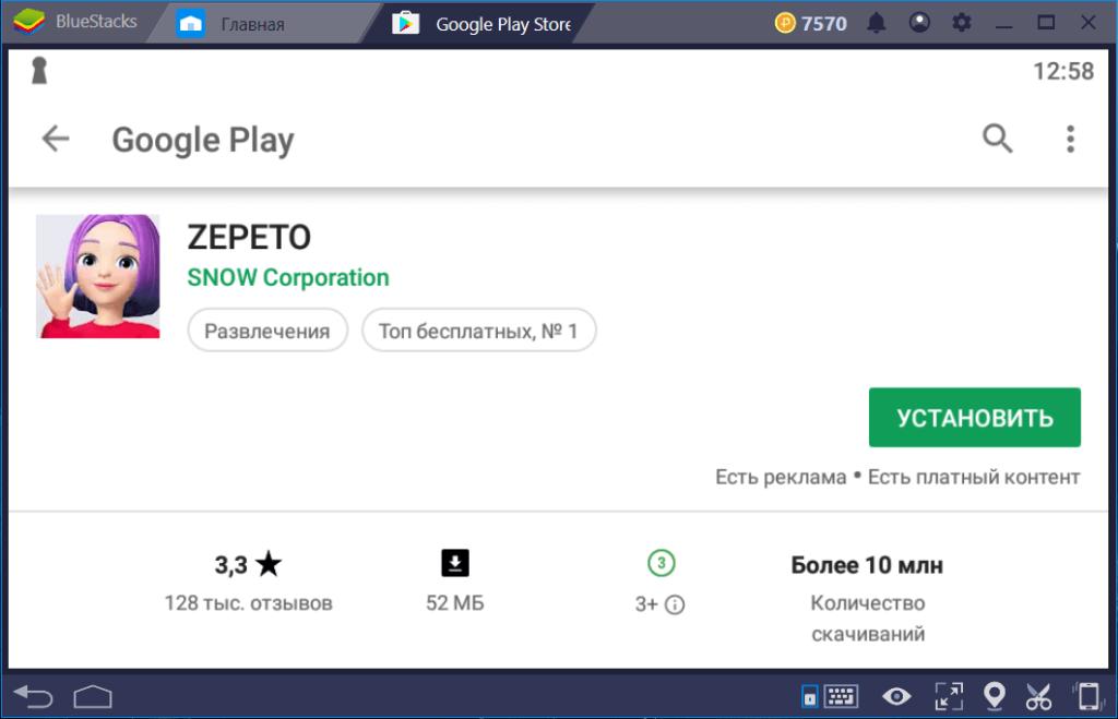 Установка Zepeto на ПК через BlueStacks