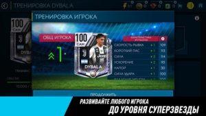 FIFA Mobile 19-04