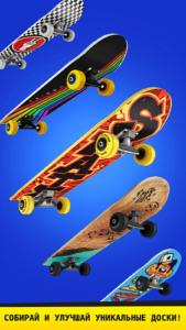 Flip Skater-04