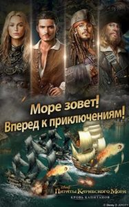 Pirates of the Caribbean ToW-01