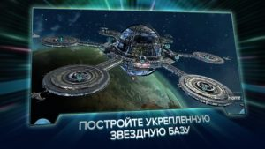 Star Trek Fleet Command-01