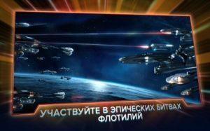Star Trek Fleet Command-05