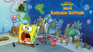 Губка Боб Мой Бикини Боттом-01