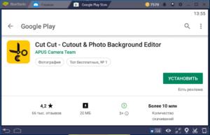 Установка Cut Cut на ПК через BlueStacks