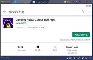 Установка Dancing Road на ПК через BlueStacks