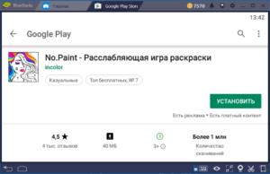 Установка No.Paint на ПК через BlueStacks
