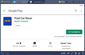 Установка Pixel Car Racer на ПК через BlueStacks