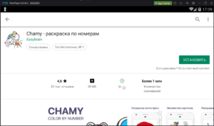 Установить Chamy на ПК через Nox App Player