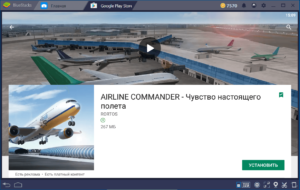 Установка AIRLINE COMMANDER на ПК через BlueStacks