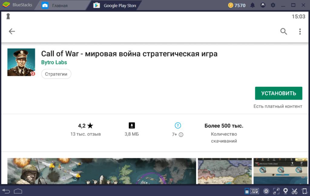 Установка Call of War на ПК через BlueStacks