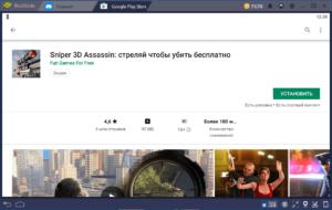 Установка Sniper 3D Assassin на ПК через BlueStacks