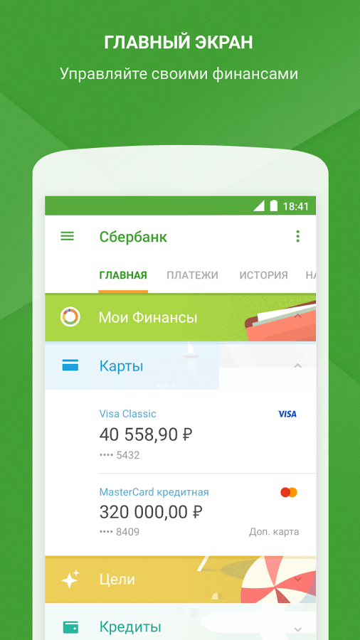 Программа сбербанк для компьютера скачать бесплатно скачать программу архив телефон