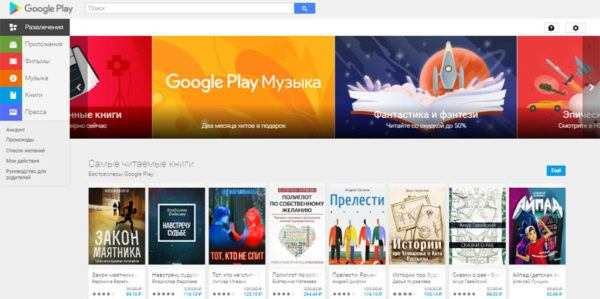 Google Play Market Основной экран